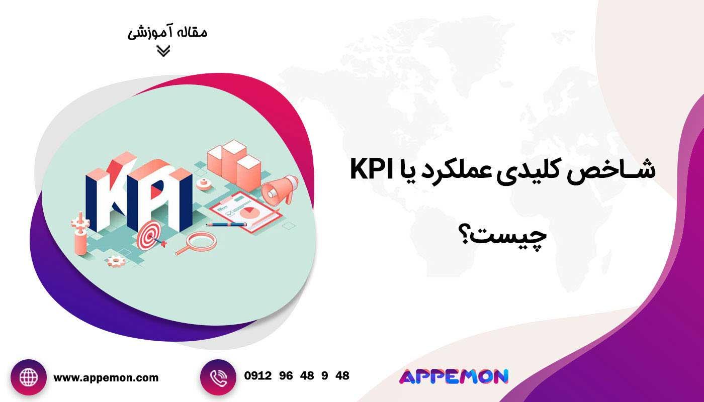 شاخص کلیدی عملکرد یا KPI چیست؟